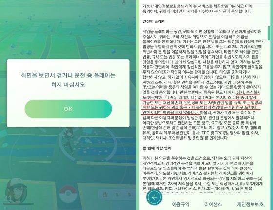 '포켓몬 고' 시작 시 보여주는 경고문구(왼쪽)와 게임 이용 시 발생하는 피해에 대해 개발사가 책임을 지지 않는다는 이용규약 문구.