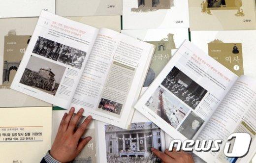 [사진]공개된 국정역사교과서 최종본