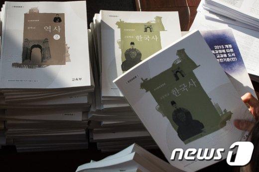 국정 역사교과서 현장검토본. /(뉴스1DB) © News1