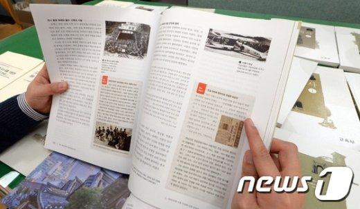 [사진]일제강점기 일본군 범죄행위 강화 서술된 국정교과서
