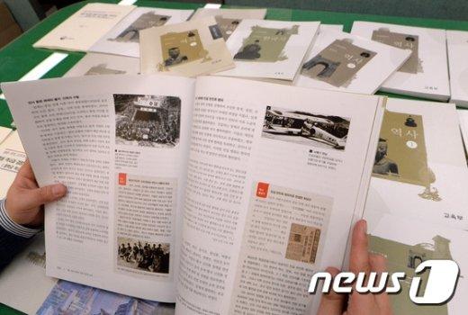 [사진]국정역사교과서 '위안부 문제 서술부분'