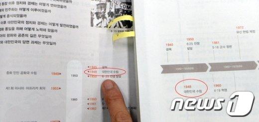 [사진]국정역사교과서 연대표에 표기된 '대한민국 수립'