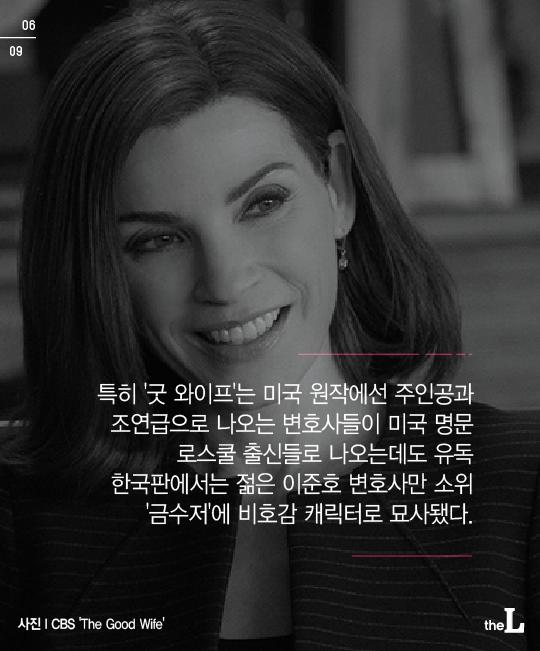 [카드뉴스] 드라마 '피고인' 로스쿨 비하 논란
