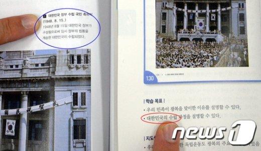 [사진]학습목표는 '대한민국 수립', 사진설명은 '대한민국 정부 수립'