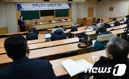 [사진]'탄핵심판의 실체법적 쟁점' 긴급 학술토론회