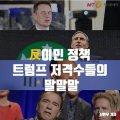 [카드뉴스]反이민정책 트럼프 저격수들의 '말말말'