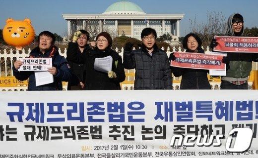 [사진]'재벌특혜' 규제프리존법 폐기 촉구