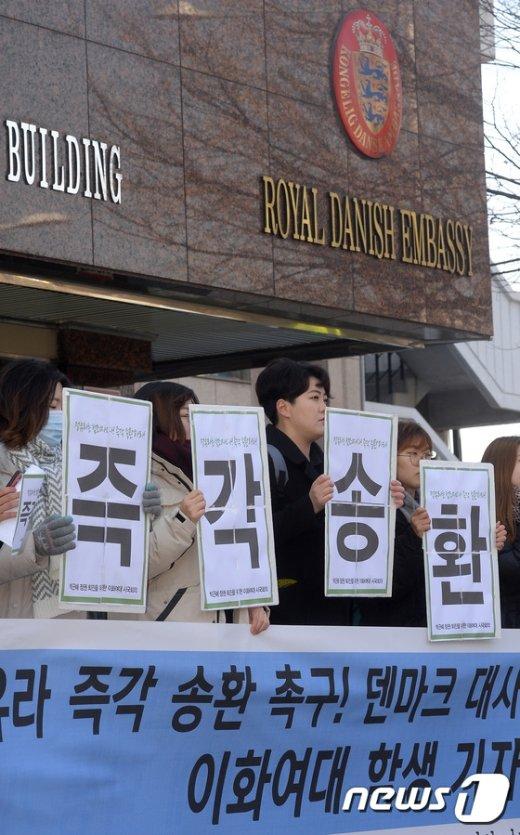 [사진]'정유라를 즉각 송환하라'