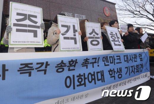 [사진]정유라 즉각 송환촉구 기자회견하는 이대학생들
