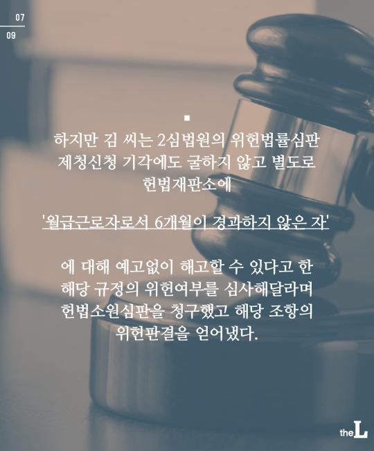 [카드뉴스] 8년전 예고없이 해고된 강사, 최종승소