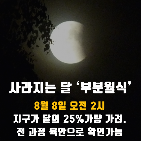 [카드뉴스]쏟아지는 '별'·사라지는 '달' 2017년 우주쑈쑈쑈