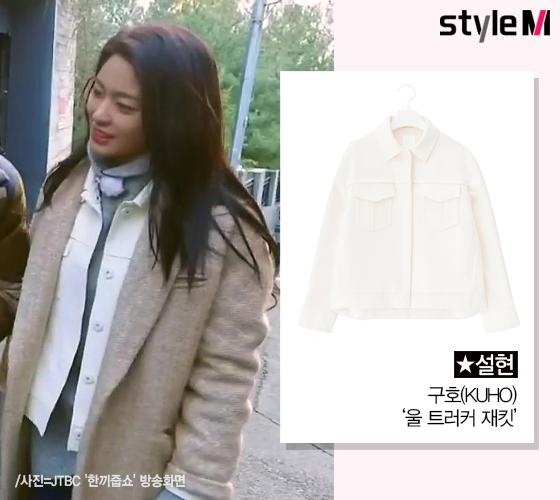[★그옷어디꺼] '한끼줍쇼' AOA 설현 재킷