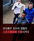 전직 미식축구선수, 세계적 스포츠웨어 만든 비결