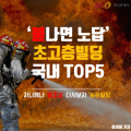 [카드뉴스]불나면 '노답' 초고층빌딩 TOP5