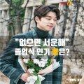 """[카드뉴스]""""없으면 서운해""""…졸업식 인기 꽃은?"""