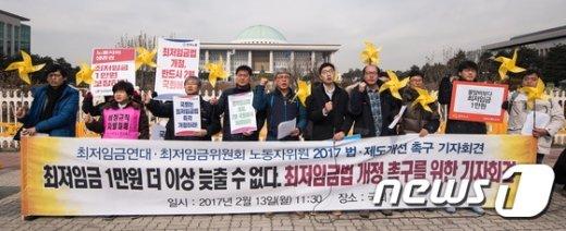 [사진]최저임금법 개정 촉구를 위한 기자회견