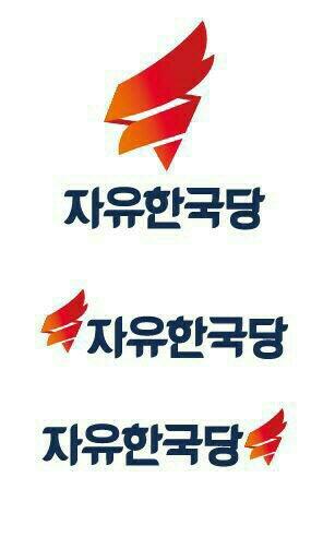 13일 공개된 새누리당의 새로운 당명과 로고