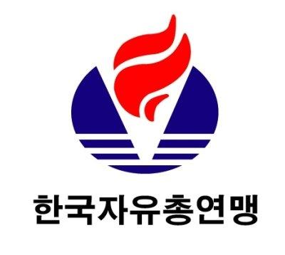한국자유총연맹 과거 로고