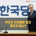 """[카드뉴스]""""우리가 지지율이 없지 후보가 없냐"""""""