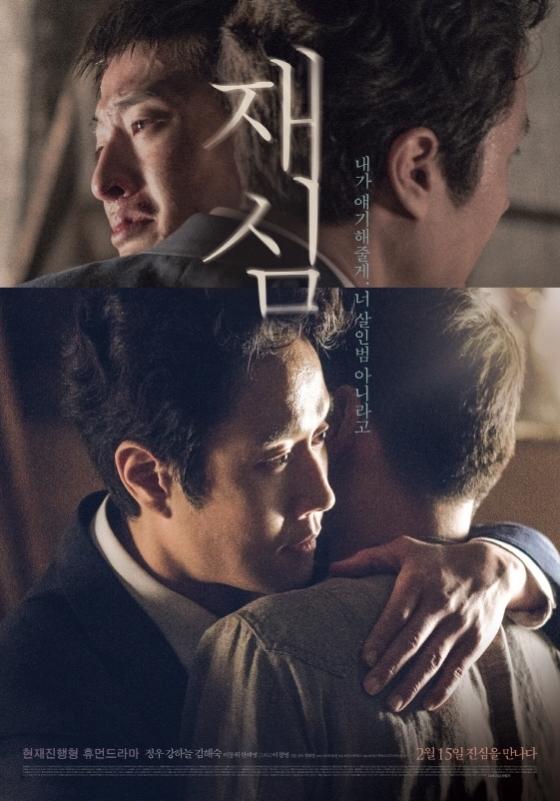 영화 '재심' 공식 포스터
