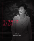 [카드뉴스] 박근혜·최순실 변호인단