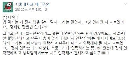 /사진=서울대학교 대나무숲 페이스북 페이지 캡처.