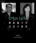 [카드뉴스] 특검과 김기춘·조윤선 등 최순실사태 인물들