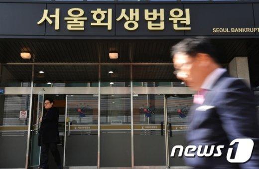 [사진]서울회생법원 '회생·파산 전문법원 출범'