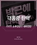 [카드뉴스] '대통령 탄핵'  국회측 소추위원단과 대리인단