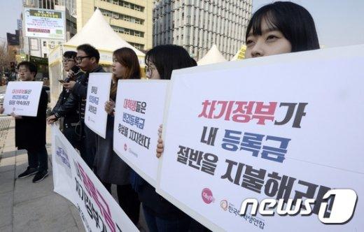 [사진]'차기 정부는 대학등록금 절반 지불하라'