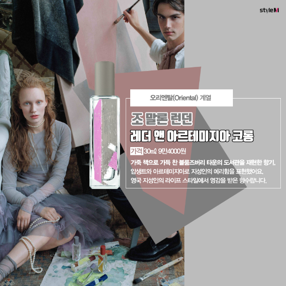 """[카드뉴스] """"화이트데이엔 이 향기""""…싱그러운 봄 향수 6"""