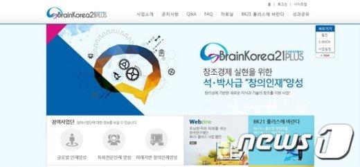 BK21플러스사업 홈페이지 화면 캡처. © News1