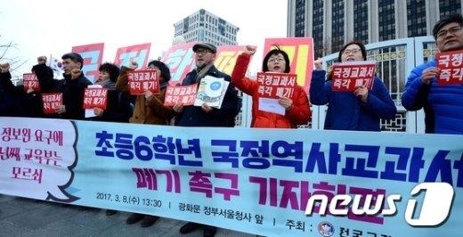 [사진]전교조, 초등6학년 국정역사교과서 폐기 촉구 기자회견