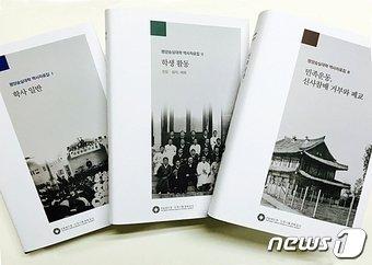 평양 숭실대학 역사자료집 시리즈 (숭실대 제공) © News1