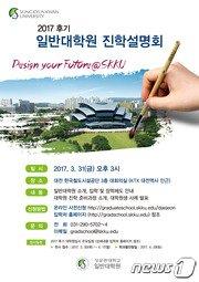 성균관대 일반대학원 입학설명회 포스터. (성균관대 제공) © News1