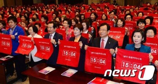 [사진]'남녀 임금격차 해소' 퍼포먼스