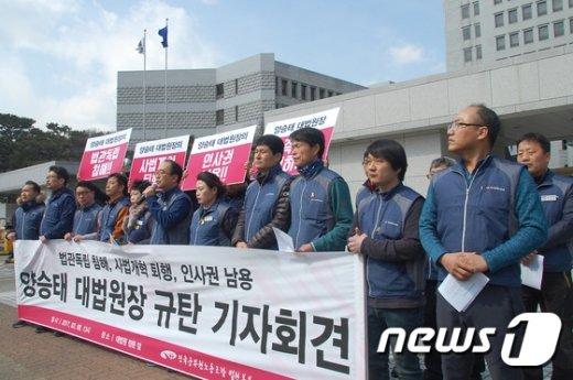 [사진]'양승태 대법원장 규탄한다'