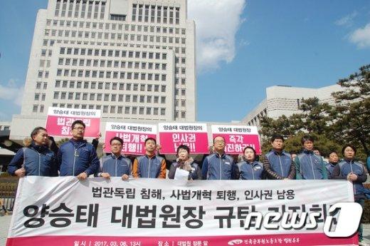 [사진]대법원 앞에서 열린 양승태 대법원장 규탄 기자회견