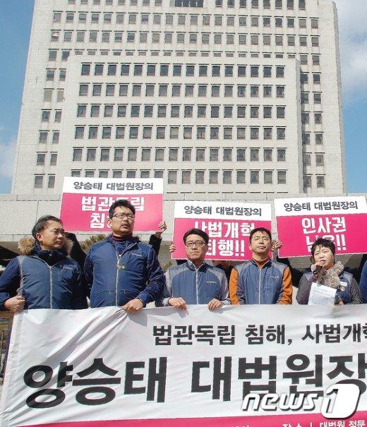 [사진]'양승태 대법원장 퇴진하라'