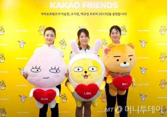 (왼쪽부터)프로 골퍼 오지현 선수, 이승현 선수, 백규정 선수 /사진제공=카카오프렌즈