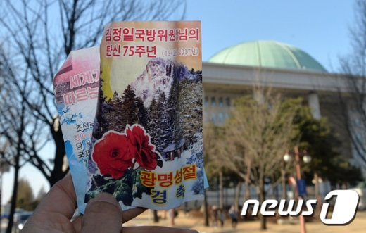 [사진]국회서 '삐라' 발견