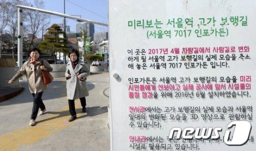 [사진]미리보는 서울역 고가 보행길