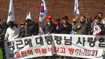 13일 사저 앞에서 기자회견 하는 '박근혜 지키미 결사대'(가칭)©  News1