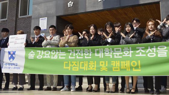 [포토] 배재대, 건강한 대학문화 조성 캠페인