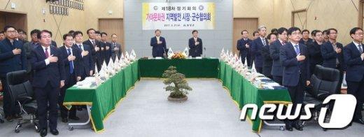 [사진]가야문화권 지역발전 시장?군수 협의회 '국민의례'