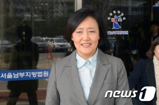 [사진]'선거법 위반 혐의' 박영선 1심서 벌금 70만원 선고유예