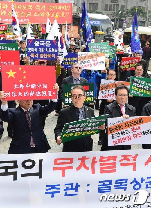 [사진]'중국은 사드보복 중단하고 롯데 보복 중단하라'