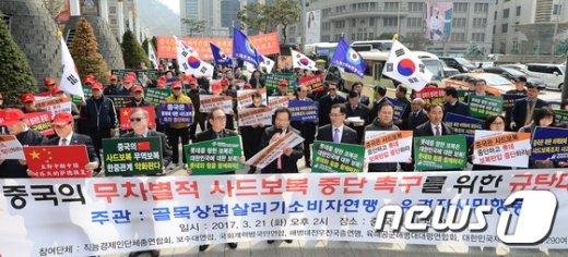 [사진]중국의 무차별적 사드보복 중단 촉구 규탄대회
