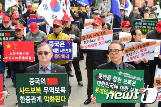 [사진]'중국 사드보복 즉각 중단하라'
