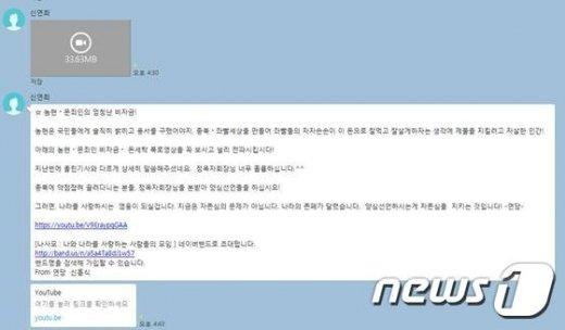 신연희 강남구청장 '문재인 비방' 카톡방에 유포 논란